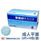 摩戴舒 MOTEX 平面型 醫用口罩 耳掛式 外科口罩 耳掛口罩 手術面罩(1盒10包/1包5入/共50片裝/藍色)
