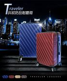 行李箱 旅行家 20+24+28吋 三件組(可混色,需備註) 旅行箱 登機箱 硬殼行李箱 拉鍊行李箱【VENCEDOR】