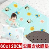 【奶油獅】同樂會系列-可黏式收納純棉安親午睡記憶睡墊含枕幼幼床-湖水藍
