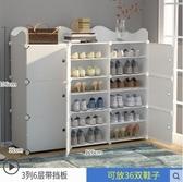 鞋櫃鞋櫃簡易經濟型家用收納神器門口大容量塑料防塵多層小宿舍鞋架子JD新品來襲