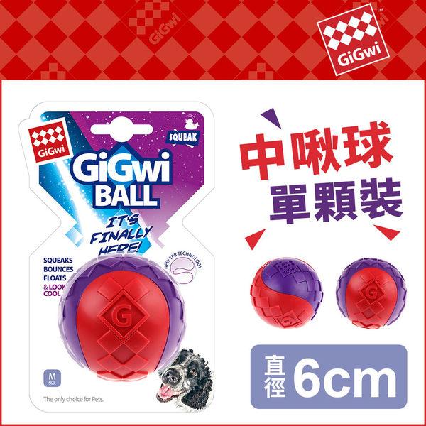 限時8折★【毛麻吉寵物舖】 GiGwi球就是經典- 玩具中啾球單顆(紅紫色)