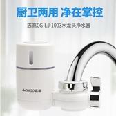 淨水器凈水器家用水龍頭過濾器自來水直飲凈水機廚房凈化器濾水器 莎瓦迪卡