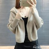 秋裝針織衫女開衫毛衣外套女新款韓版短款寬鬆百搭連帽秋潮  夢想生活家