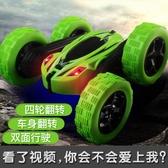 兒童遙控特技翻滾越野車汽車玩具翻斗車充電動5男孩3兒童 交換禮物
