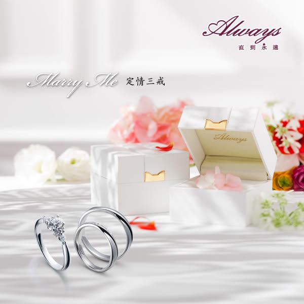 Always日本鉑金Pt900 心型滿滿美鑽-定情系列 結婚戒 對戒