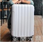 韓版20寸萬向輪拉桿箱24男女行李箱28大容量學生旅行箱密碼箱28WD 至簡元素