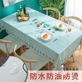 桌布 防水防油防燙免洗北歐網紅ins學生書桌塑料台布茶几桌墊布藝 8色