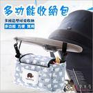 嬰兒推車掛袋 奶瓶濕紙巾收納袋置物袋 外...