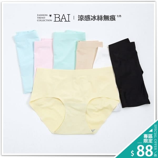 內褲 涼感冰絲超彈性無痕三角內褲M~XL號-BAi白媽媽【140177】