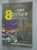 【書寶二手書T8/少年童書_JFL】一次讀完8本教育學經典_彭書淮