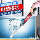 魚缸換水器 魚缸自動換水器電動水族箱吸便器吸水清理魚便洗沙吸便抽水泵 CP3392【歐爸生活館】