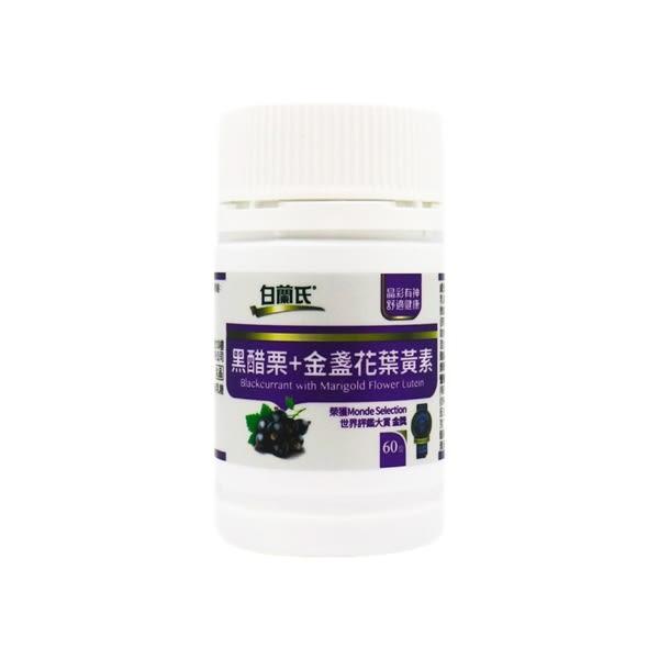 白蘭氏 黑醋栗+金盞花葉黃素(60錠入)【小三美日】