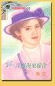 二手書博民逛書店 《飄洋過海來嫁你》 R2Y ISBN:9578121296│喬安