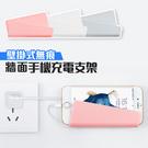 [99免運]壁掛式 手機充電支架 床頭 牆壁 無痕粘貼支架 收納掛架 置物架 固定架 三色