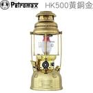 丹大戶外【Petromax】德國HK50...