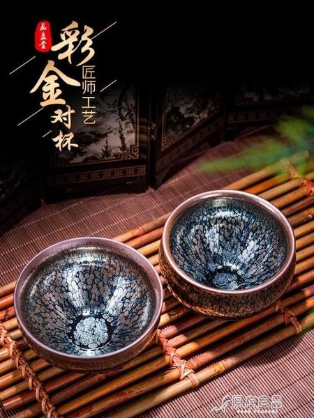泡茶杯 茶杯油滴茶具套裝主人杯一口杯【618特惠】
