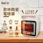 歌林 PTC陶瓷兩用輕巧電暖器 KFH-SD2008