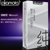 【滿額免運費】日本岡本-輕柔清新衛生套 (純10入) 保險套