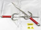 郭常喜與興達刀鋪-鐵尺一副/2支-S0021,八面柱,尾端八角珠,不鏽鋼手工鍛打堅固耐用