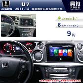 【專車專款】2011~16年LUXGEN U7專用9吋螢幕安卓主機*藍芽+導航+安卓(倒車選配)*無碟8核心