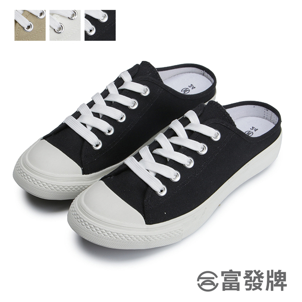 【富發牌】輕鬆綁帶帆布穆勒鞋-黑/米/奶茶 1BM15