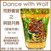 【行銷活動93折】*KING*澳洲Dance With Wolf 荒野饗宴之與狼共舞《珍味牛肉》貓糧5.5磅