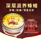 蜂蠟紅木蠟家具保養油拋光打蠟護理天然上光固體蠟複合實木地板蠟