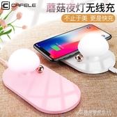 無線充電器iphone8蘋果x小米qi三星s9小夜燈xs max燈s8plus手機專用8P無限移動充臺燈 酷斯特數位3c
