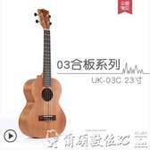 吉他UMA初學者學生成人女男兒童單板入門23寸小吉他LX新年禮物