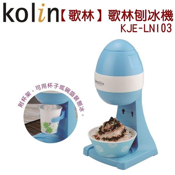 【歌林】家用型酷夏自製健康刨冰機/剉冰機KJE-LNI03 保固免運