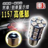 車的LED系列 高亮度27SMD 紅光 1157 高低腳款 (單入組)