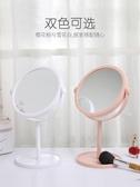 化妝鏡桌面臺式少女心ins梳妝鏡雙面鏡宿舍家用便攜網紅放大鏡子  極有家
