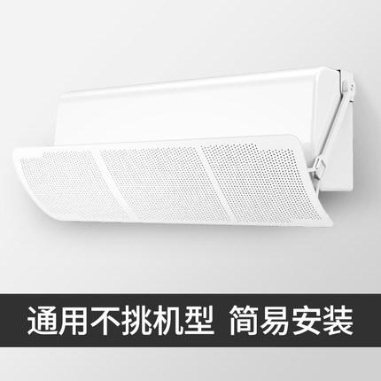 冷氣擋風板 空調擋風板月子防直吹防風罩遮風板出風口檔冷氣通用空調擋板室內