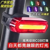 警示燈 天狼星自行車尾燈 USB可充電后尾燈 公路山地車夜騎行警示爆閃燈