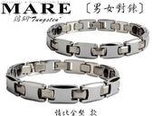 【MARE-鎢鋼】男女對鍊 系列:情比金堅  款