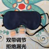 雙面真絲眼罩雙帶可調節遮光透氣睡眠男女通用送耳塞     易家樂
