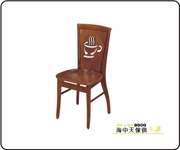 {{ 海中天休閒傢俱廣場 }} C-9 摩登時尚 餐椅系列 7296-17 柚木咖啡杯餐椅