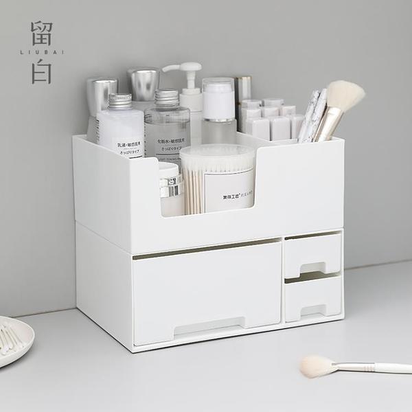 收納盒 宿舍桌面護膚品置物架簡約大容量雙層整理 交換禮物