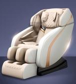 按摩椅 Chigo/志高新款AM33按摩椅家用全身太空豪華艙多功能電動小型父母 WJ【米家科技】
