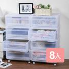 《真心良品》安居專利可疊式抽屜整理箱8入