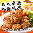 美食饗宴-日式唐揚炸雞腿塊