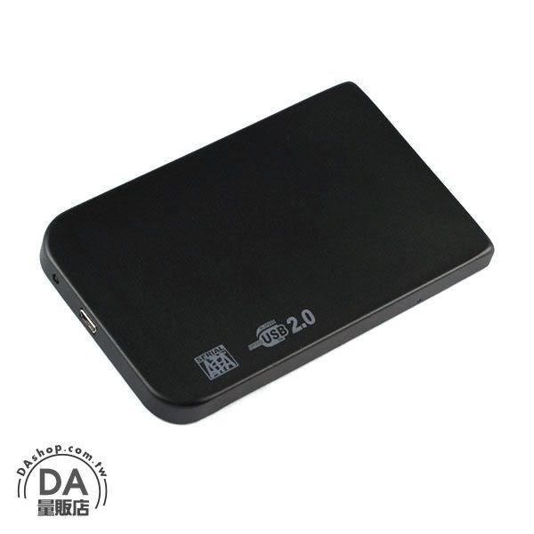 《DA量販店》電腦 PC NB 筆電 2.5吋 SATA 硬碟 外接式 硬碟盒 行動硬碟(20-1756)