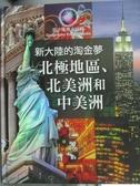 【書寶二手書T5/地理_XEH】新大陸的淘金夢-北極地區、北美洲和中美洲 _吉福特