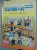 【書寶二手書T8/兒童文學_XEF】在賭場長大的法官律師_唐淑民, 諶美麗