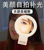 補光燈-補光燈手機拍照燈led自拍小型環形高清便攜通用圓形光圈道具  提拉米蘇