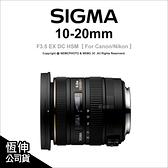 SIGMA 10-20mm F3.5 EX DC HSM  恆伸公司貨 FOR Nikon / Canon 【24期0利率免運】超廣角變焦鏡 薪創數位