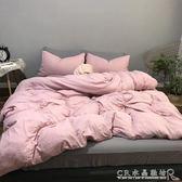 水洗棉四件套雙人1.5米1.8m床單被套純色學生宿舍床上用品 水晶鞋坊YXS