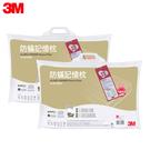 3M 防蹣記憶枕-平板支撐型(L)-2入組 7100006194