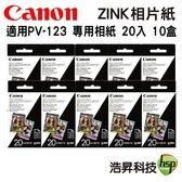 Canon ZINK™相片紙 2x3 相紙 20張 十盒送一盒 適用 PV-123 CV-123A ZV-123A