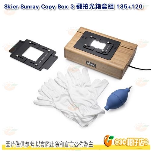 Skier Sunray Copy Box 3 翻拍光箱套組 135+120 (公司貨) 底片 翻拍 數位 膠卷